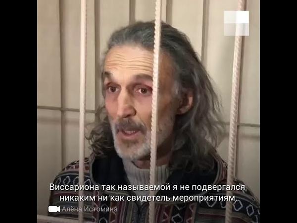 Новосибирск последователь Виссариона в суде