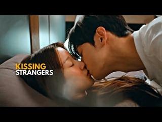 Multifandom | Kissing Strangers