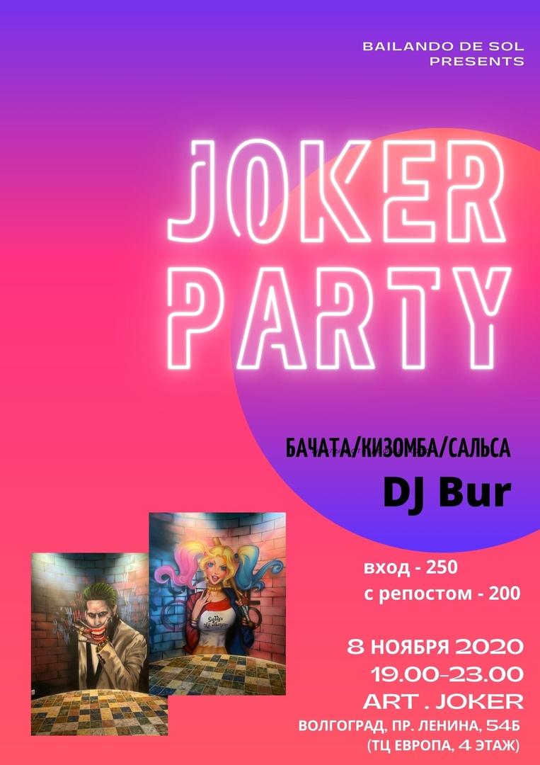 Афиша Волгоград JOKER PARTY