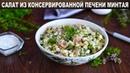 Салат из печени минтая консервированной 🥙 Как приготовить САЛАТ из консервированной ПЕЧЕНИ МИНТАЯ