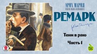 Тени в раю часть 1. Эрих Мария Ремарк. Аудиокнига . читает Всеволод Кузнецов