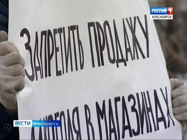 В Красноярске состоялись два одиночных пикета