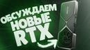 RTX 3090 разочарование для геймера NVIDIA RTX 3080 лучшая видеокарта 2020 год сборка пк amd