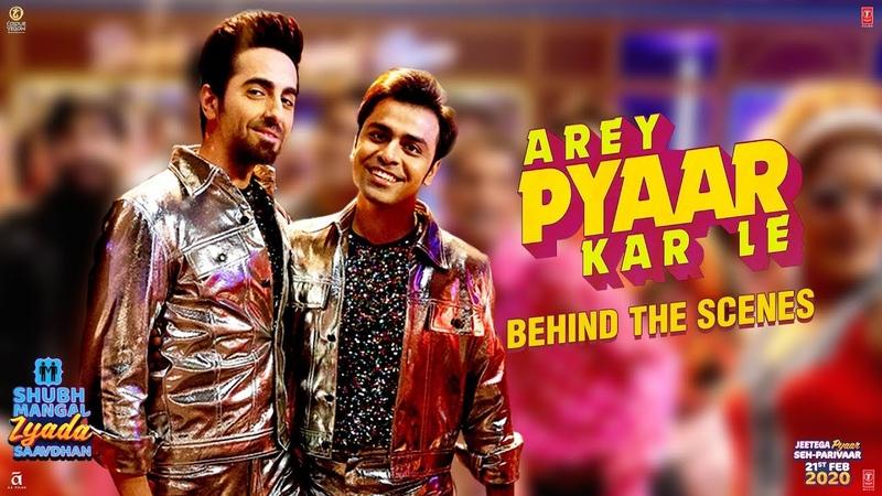 Arey Pyaar Kar Le Behind The Scenes | Shubh Mangal Zyada Saavdhan |Ayushmann K,Jeetu |Bappi Lahiri