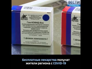 Бесплатные лекарства получат жители региона с COVID-19
