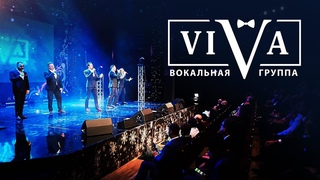 Группа ViVA - На заре