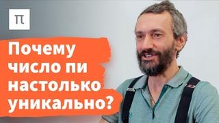 Теория приближений — Алексей Савватеев / ПостНаука