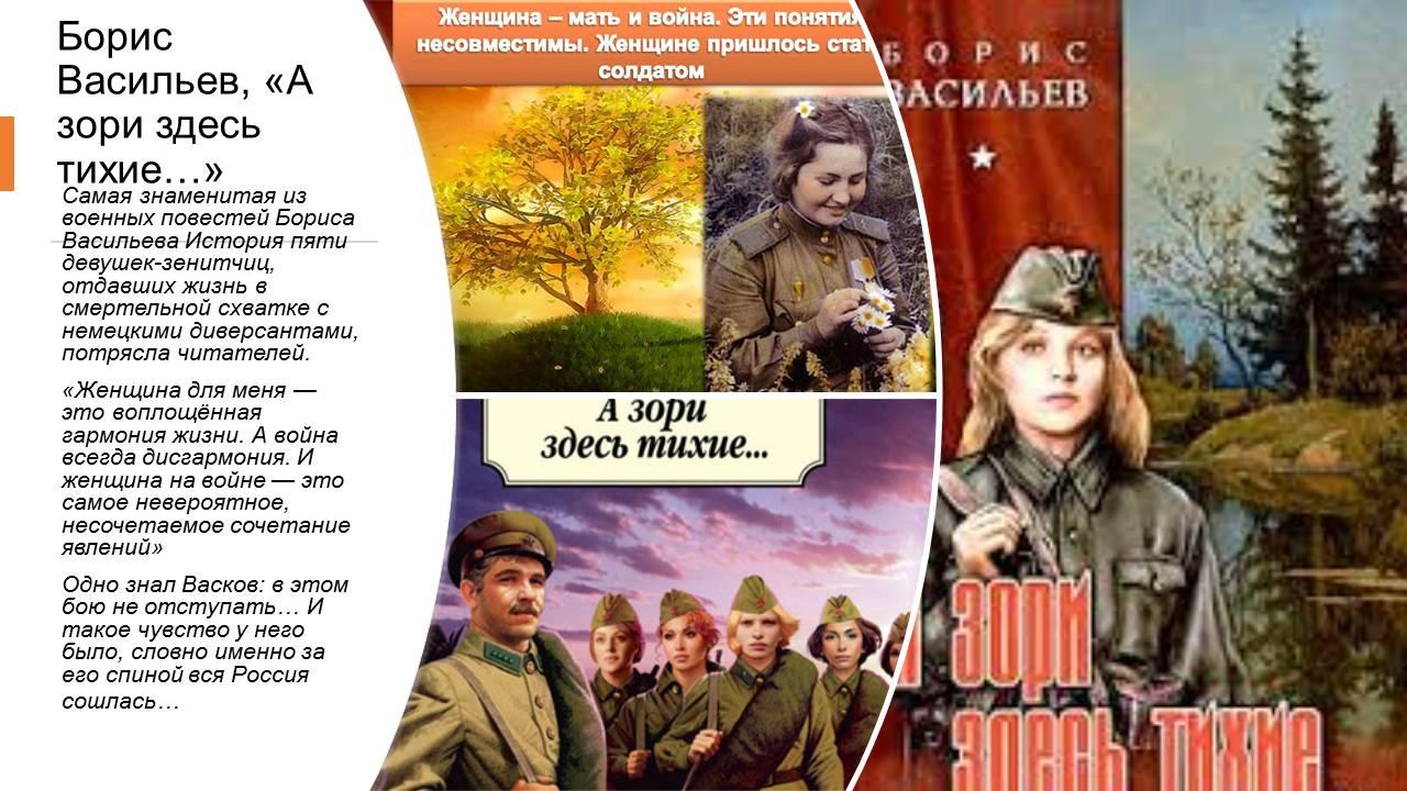 виртуальная выставка книг о женщинах в годы ВОВ 7.05