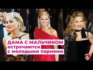 Cosmo TV: известные женщины, которые встречаются с парнями моложе себя