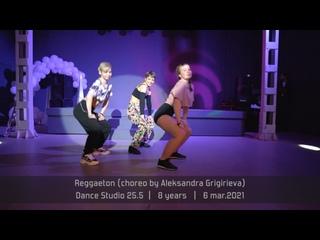 Reggaeton. Choreo by Aleksandra Grigorieva    Dance Studio 25.5 - 8 years