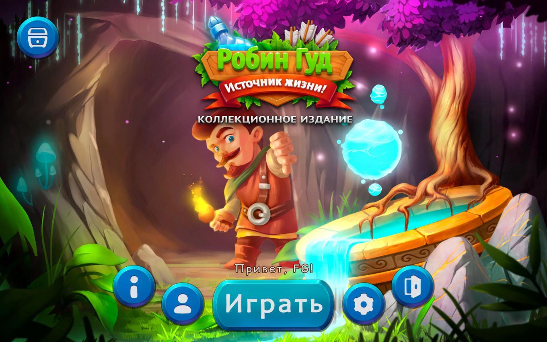 Робин Гуд 4: Источник жизни. Коллекционное издание | Robin Hood 4: Spring Of Life CE (Rus)