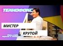 Мистер Крутой Джеки Чан-любимые актеры