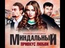 Миндальный привкус любви 1 - 20 серия Русские серивлы .Мелодрама.