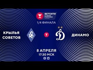 «Крылья Советов» - «Динамо». Прямая трансляция матча
