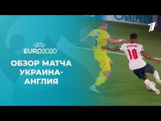 Украина— Англия. Четвертьфинал. Лучшие моменты. Чемпионат Европы пофутболу 2020