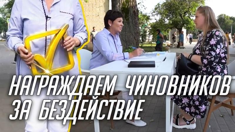 Нерешаемые проблемы жителей района Царицыно награждаем чиновников Золотой галочкой