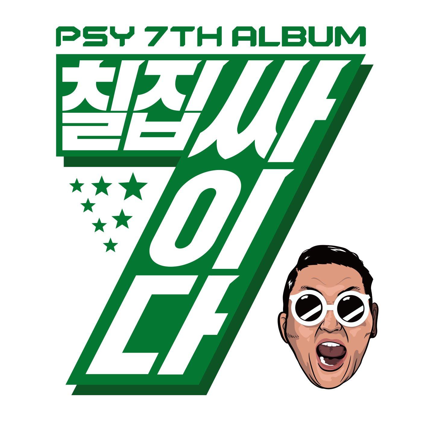 PSY album 칠집싸이다