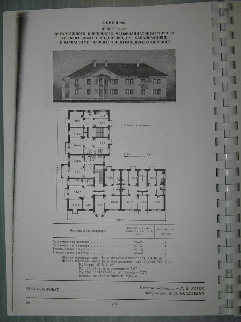 Типовая советская жилая архитектура 50-х годов в Белоомуте., изображение №10