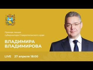 Прямая линия Губернатора Ставропольского края