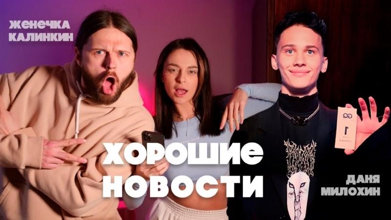 Starikova T V ХОРОШИЕ НОВОСТИ с Женей Калинкиным и Даней Милохиным ПРЕМЬЕРА