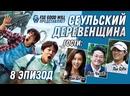 GWHometown flex/Seoul bumpkin/Сеульский деревенщина Ep.8 рус.саб