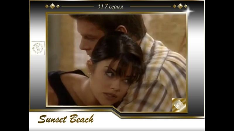 Sunset Beach 517 Любовь и тайны Сансет Бич 517 серия