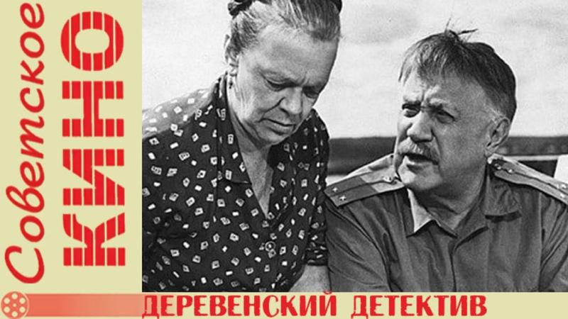 х ф Деревенский детектив 1968 год