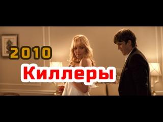 «Киллеры» (англ. «Killers») — американская комедия 2010 года, от режиссёра Роберта Лукетича