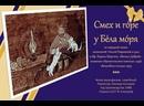 м/ф Смех и го́ре у Бе́ла мо́ря ч.II-сборник СССР 1988 г. © Союзм/ф
