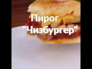 Пирог-чизбургер