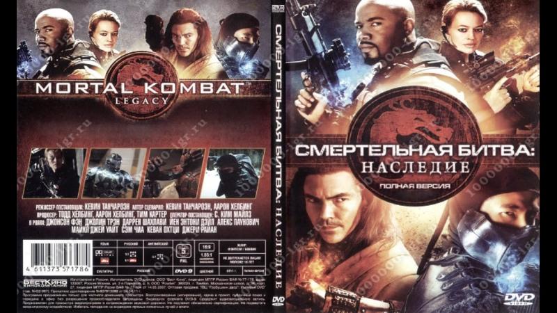 Смертельная битва Наследие Русский Трейлер 2011 2013