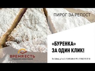 """Розыгрыш пирога """"Буренка"""" от кафе «ВРЕМЯ ЕСТЬ». г."""