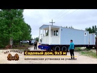 Садовый дом (9 х 3 м) г. Когалым