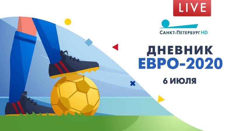 Дневник ЕВРО 2020 6 июля