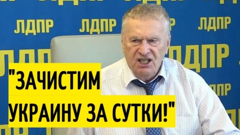 Жириновский любое сопротивление будет подавлено за 24 часа
