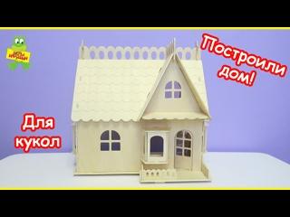 """Деревянная сборная модель Чудо-дерево """"Дом с портиком"""", деревянный домик для кукол"""