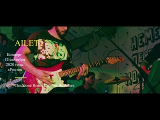Ailet (cover The  Stone roses)