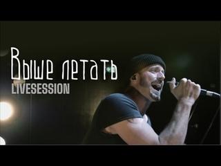 JUNO17  Выше летать (live)
