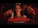 Ice Lo ft. Тимати - Эйфория Армения 2021 на русском