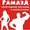 Спортивное питание в Брянске - ГАМАЗА32