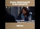 «Анатомия страсти» FOX Life