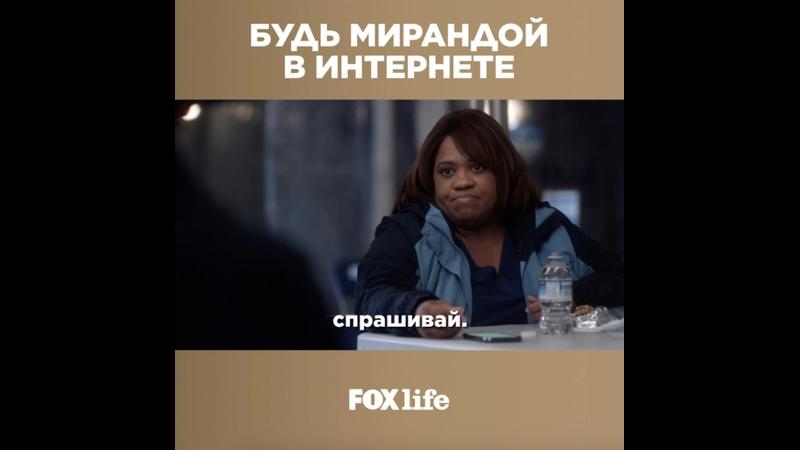 Анатомия страсти FOX Life