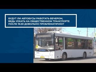 Будут ли автобусы работать вечером, ведь уехать на общественном транспорте после  довольно проблематично?