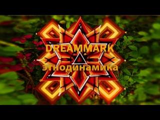 "Серж Карион и ""Метанойя"" на канале DreamMark"