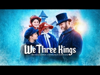 МЫ ТРИ КОРОЛЯ (2020) WE THREE KINGS