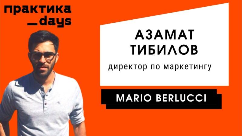 Mario Berlucci В гостях Азамат Тибилов директор по маркетингу