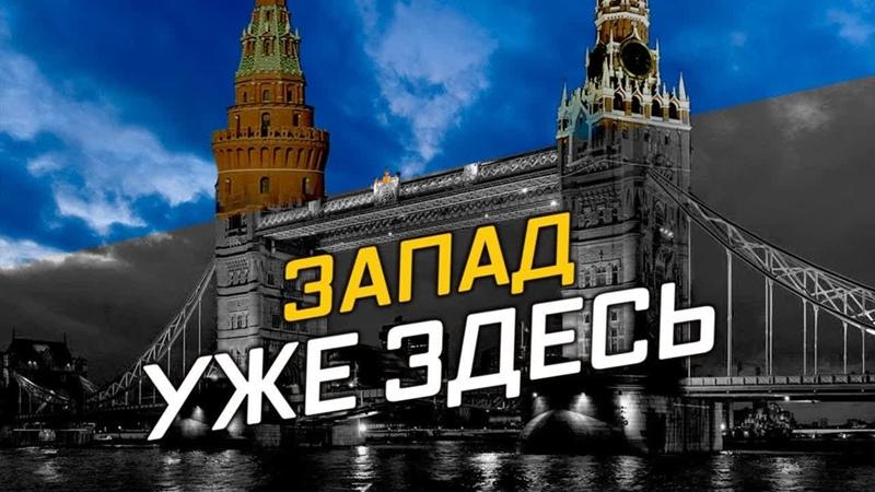 Что объединило враждующие башни Кремля Андрей Савельев