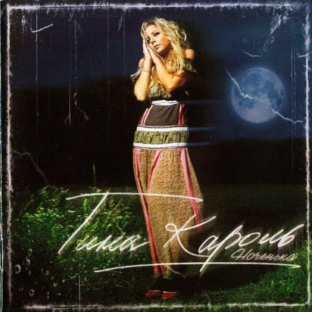 Тіна Кароль album Ноченька