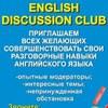Дискуссионный клуб английского языка I Таганрог