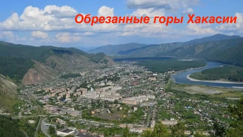 Кунгуров Алексей Обрезанные горы Хакасии Следы Терраформации Рекультивированные долины